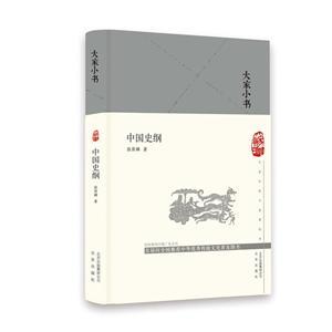 大家小书―大家写给大家看的书:中国史纲  (精装)