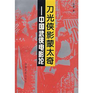 刀光侠影蒙太奇:中国武侠电影论