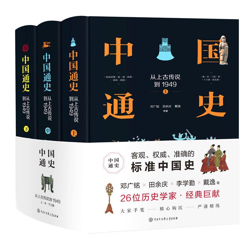 新书--中国通史:从上古传说到1949(精装全三册)