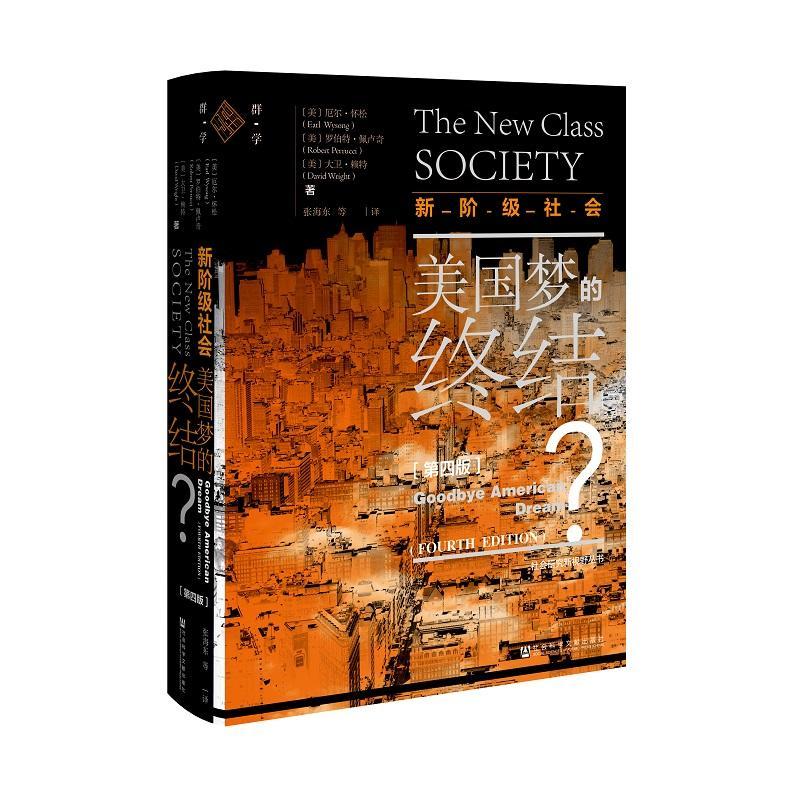 新阶级社会:美国梦的终结(第4版)