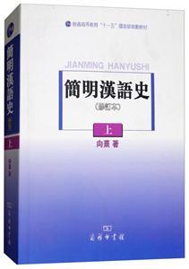 简明汉语史-上-修订本