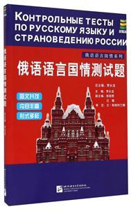 俄语语言国情测试题
