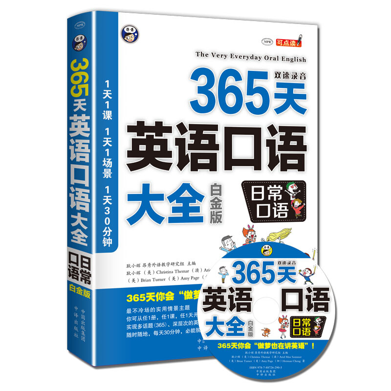 日常口语-365天英语口语大全-白金版-(赠MP3光盘一张)