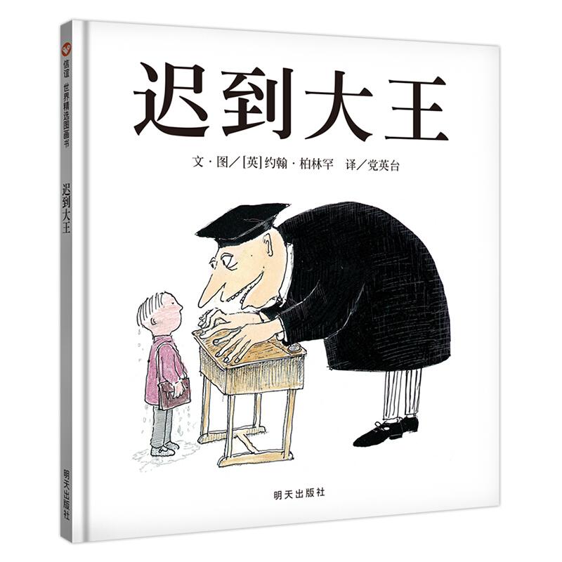 迟到大王/信谊世界精选图画书