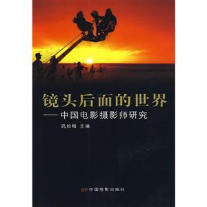 镜头后面的世界-中国电影摄影师研究