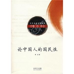 论中国人的国民性