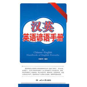 汉英英语谚语手册