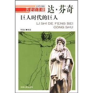 历史的丰碑:巨人时代的巨人达芬奇