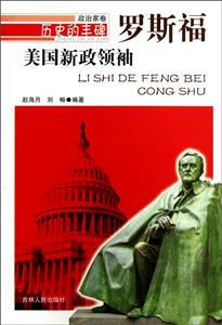 历史的丰碑:美国新政领袖罗斯福