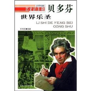 历史的丰碑:世界乐圣贝多芬