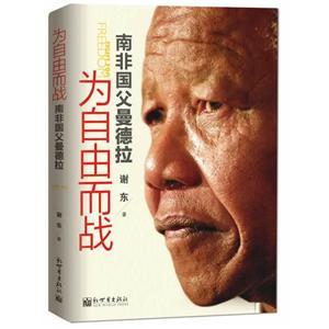 为自由而战-南非国父曼德拉