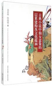 古典小說中仙女意象的層累建構及文化蘊涵