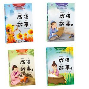 中华很好传统文化成语故事1.成语故事2.成语故事3.成语故事4