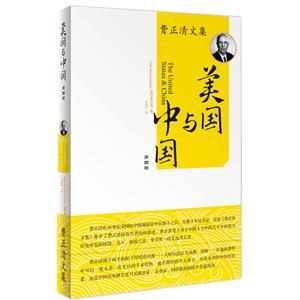 费正清文集:美国与中国