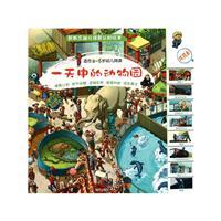 一天中的动物园-新概念幼儿情景认知绘本-适合2-6岁幼儿阅读