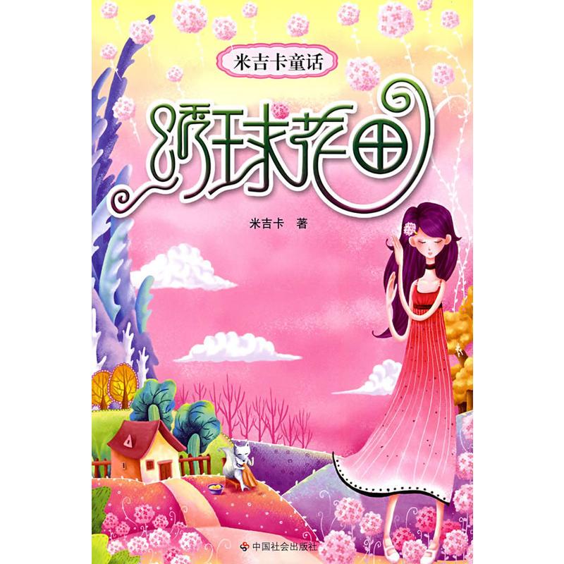 米吉卡童话:绣球花田