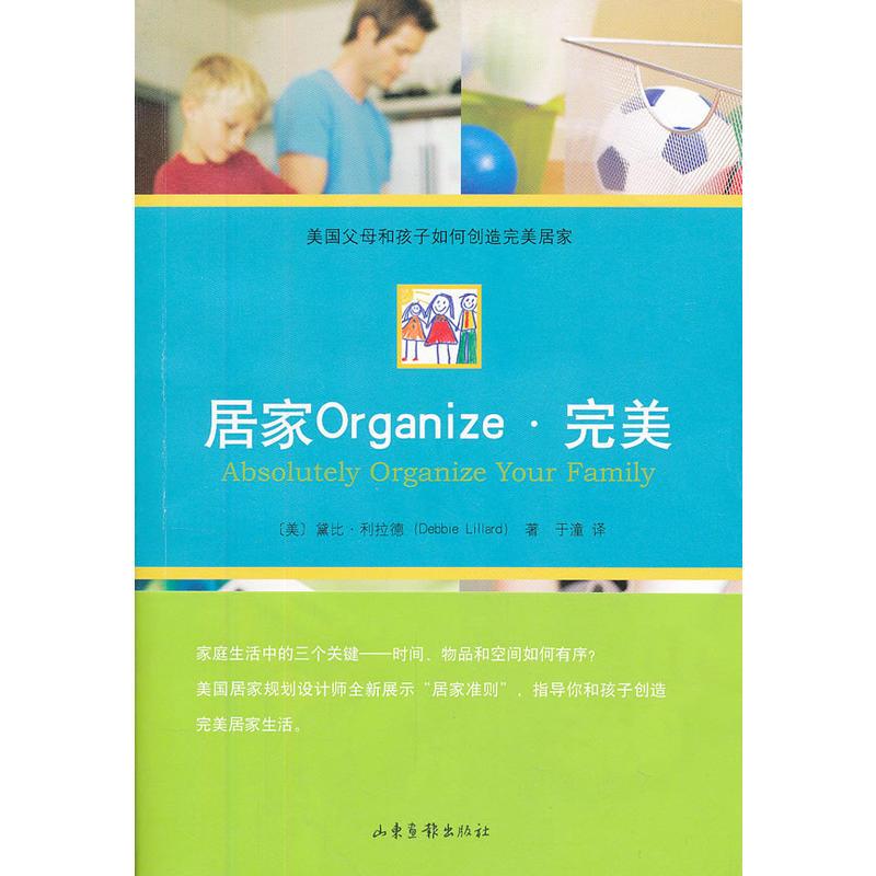 居家Organize·完美
