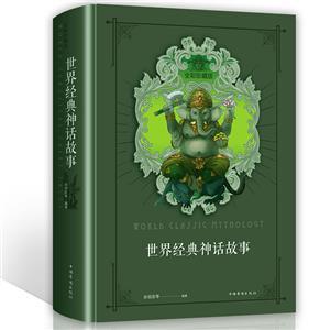 世界经典神话故事:全彩珍藏版