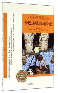 世界儿童文学名著绘本馆:辛巴达航海历险记