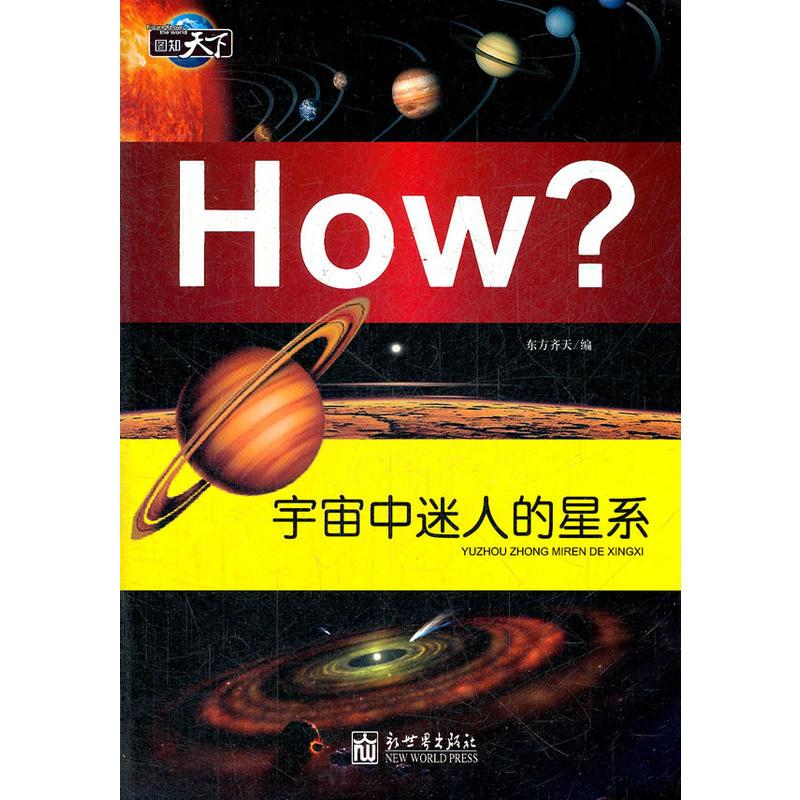 宇宙中迷人的星系-How?-图知天下