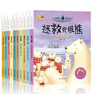 小牛顿问号探寻(2)(10册)