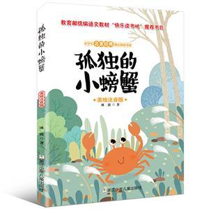 小学生名家经典快乐阅读书系孤独的小螃蟹/小学生名家经典快乐阅读书系(二)