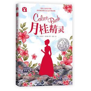 国际儿童文学奖-月桂精灵