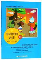小学生名家经典快乐阅读书系:非洲民间故事(快乐阅读)
