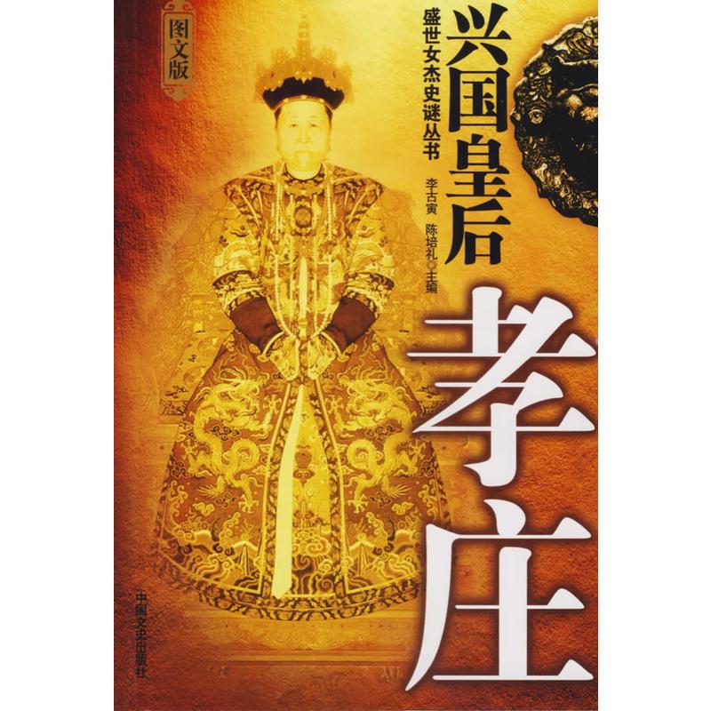 兴国皇后-孝庄(图文版)