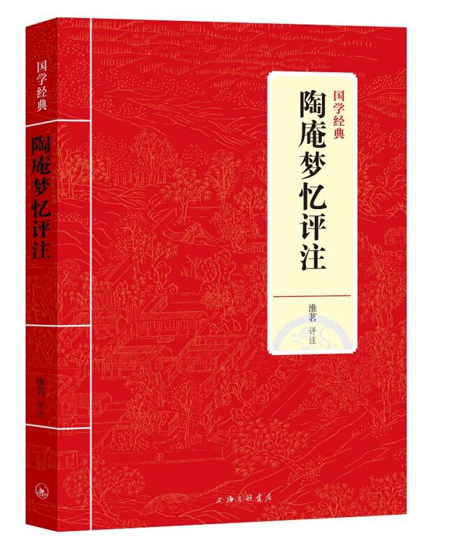 国学经典:陶庵梦忆评注