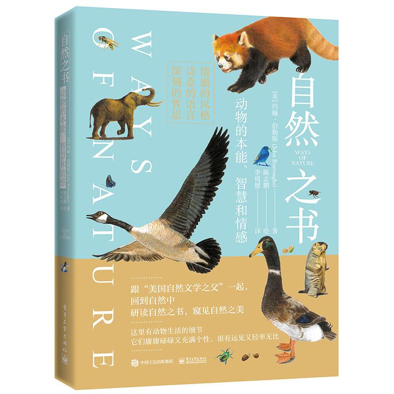 自然之书:动物的本能.智慧和情感