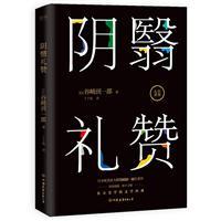 阴翳礼赞/谷崎润一郎代表作,阐述日本美学精神