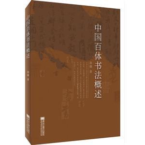 中國百體書法概述