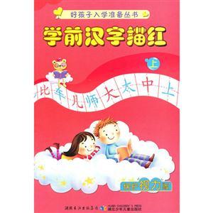 好孩子入学准备丛书:学前汉字描红(上)