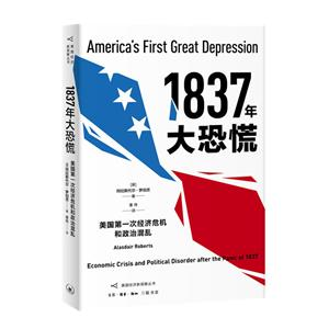 美国经济新观察丛书1837年大恐慌:美国第一次经济危机和政治混乱