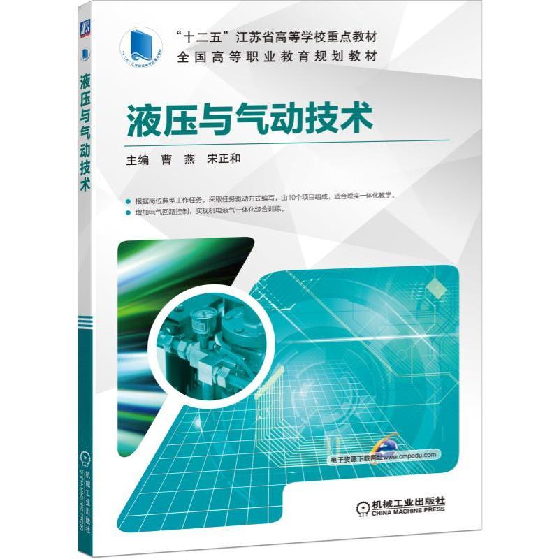 全国高等职业教育规划教材液压与气动技术/曹燕
