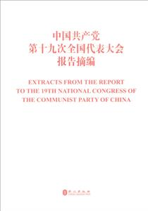 中国共产党第十九次全国代表大会报告摘编