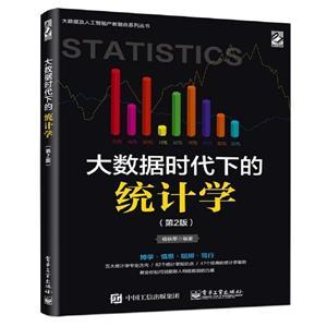 大数据及人工智能产教融合系列丛书大数据时代下的统计学(第2版)