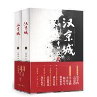 汉京城-(全2册)