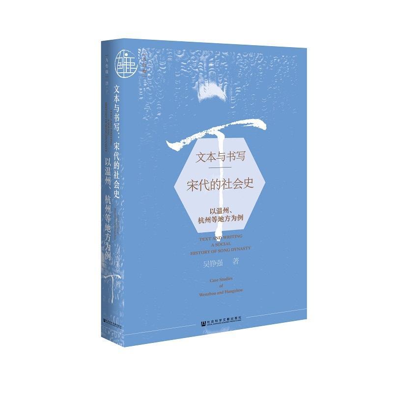 文本与书写-宋代的社会史-以温州.杭州等地方为例