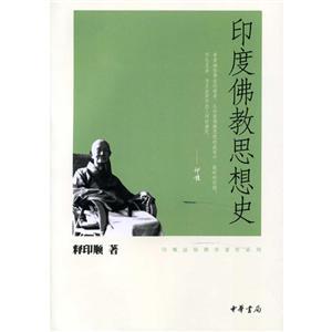 印顺法师佛学著作系列印度佛教思想史/印顺法师佛学著作系列