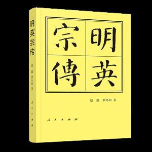 明英宗传(精)/历代帝王传记