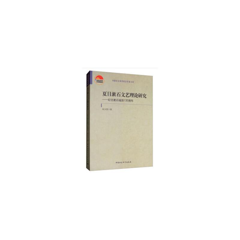 夏目漱石文艺理论研究:纪念漱石诞辰150周年