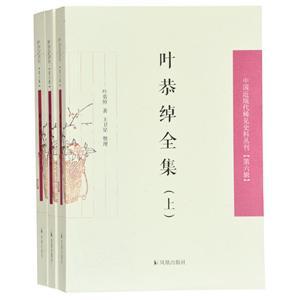 叶恭绰全集(全3册)/中国近现代稀见史料丛刊(第六辑)