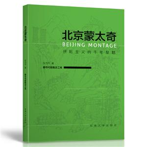 北京蒙太奇(拼贴主义的千年皇都)