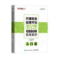 �_源安全�\�S平�_OSSIM疑�y解析 入�T篇