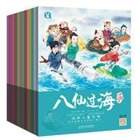 中国神话故事系列(全20册)