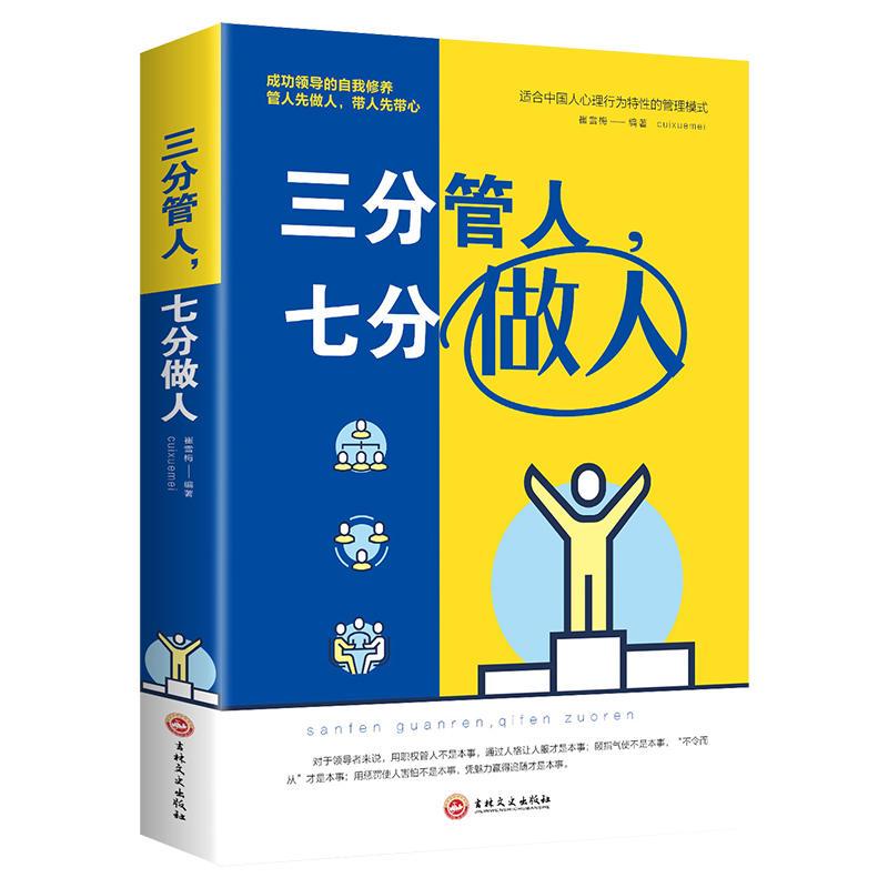 三分管人,七分做人:适合中国人心理行为特性的管理模式