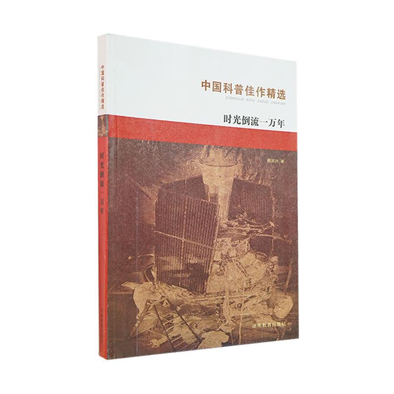 中国科普佳作精选:时光倒流一万年