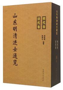 山东明清进士通览(全2册)